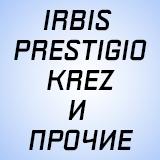 Irbis/Prestigio/Iru и прочие