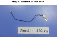 Модуль Bluetooth для Lenovo b560