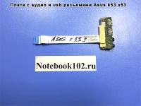 Плата с аудио и USB разъемами Asus K53 X53
