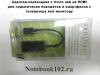 Адаптер MHL для подключения HDMI