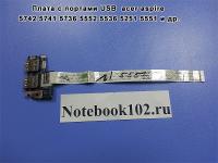 Плата с портами USB Acer Aspire 5741 5742 5736 5552 5536 5251 5551 и др.
